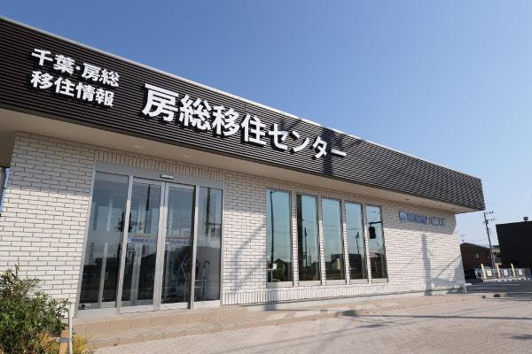 房総移住センター 木更津金田店