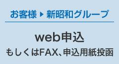 FAX・web申込